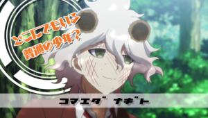 ダンガンロンパV3『狛枝凪斗と世界の破壊者』あらすじ・感想