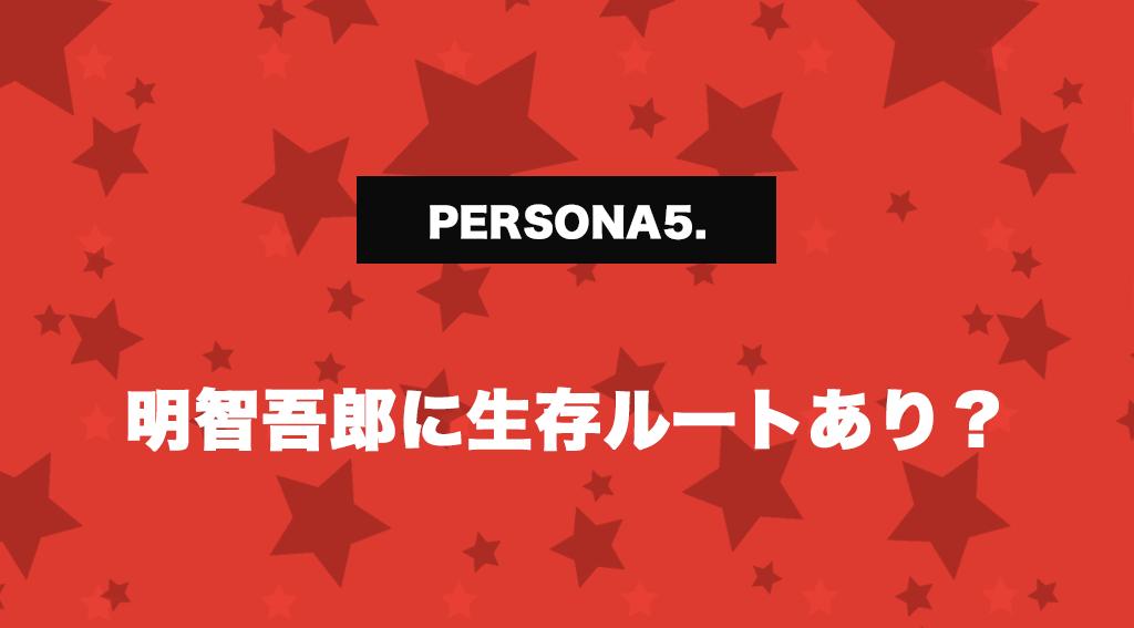 【ペルソナ5R】明智吾郎は生存!?三学期ネタバレあり注意!