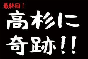 [Gintama] Takasugi died?