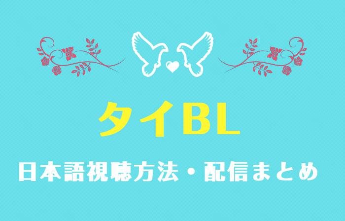 タイBL!日本語視聴方法・配信まとめ